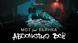 Мот feat. Бьянка - Абсолютно Всё (Премьера клипа, 2015)