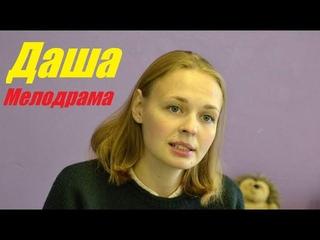 Мелодрама покорила сердца, русский фильм, Даша