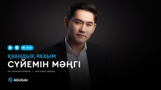 Қуандық Рахым - Сүйемін мәңгі (аудио)