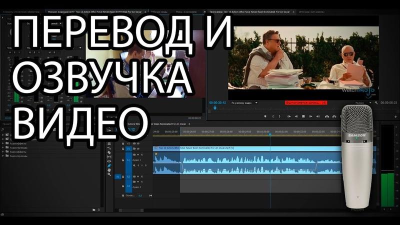 Как сделать озвучку видео сериала фильма Видеоурок
