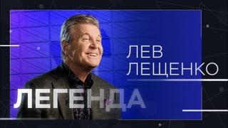 Лев Лещенко — о жизни в СССР, благотворительности и секретах семейного счастья // Легенда