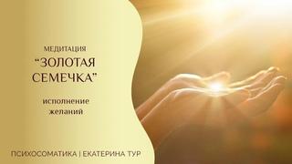"""Медитация для исполнения желаний """"Золотая семечка"""""""