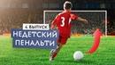 Реальный футбол в России. Школа чемпионов. Футболика.