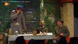 Немецкие сатирики разоблачили военную пропаганду НАТО-СМИ Германии против России ()