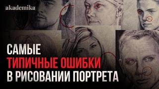 «ТИПИЧНЫЕ ОШИБКИ В ПОРТРЕТЕ» от Андрея Журавлёва | Урок из онлайн-курса «Портрет по фото»