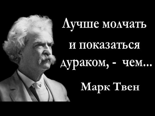 Яркие высказывания Марка Твена Цитаты афоризмы мудрые мысли