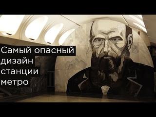 Самый опасный дизайн станции метро. Достоевская. Люблинско-Дмитровская линия
