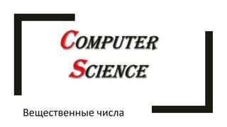 Информатика: вещественные числа ver 2.5