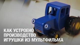 «Синий трактор едет к нам»: как устроено производство игрушки из мультфильма