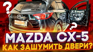 Mazda CX-5. Разобрать и зашумить двери. 12,5 кг. шумоизоляции.