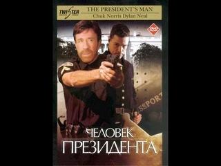 Человек президента 2000
