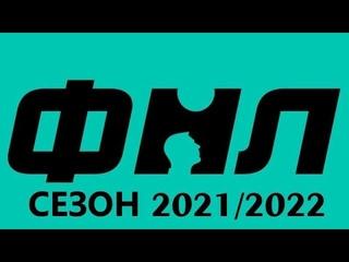 ФНЛ 2021/2022.Обзор 3-го тура