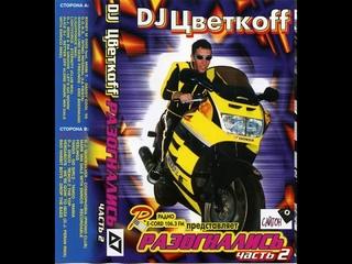 DJ Цветкоff — Разогнались. Часть вторая. 1999 [Cassette, mixed, compilation]