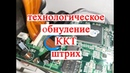 Технологическое обнуление онлайн-касс штрих, на примере ККТ РР-04Ф с сохранением таблиц.