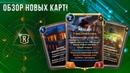 Обзор новых карт внутриигрового события Погибель. Часть 2 Legends of Runeterra ККИ GrinexXx