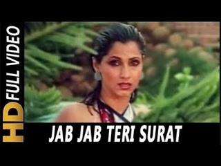 Jab Jab Teri Surat Dekhun   Sapna Mukherjee, Mahesh Gadhvi   Janbaaz Songs   Dimple, Anil Kapoor