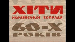 Хіти української естради 60-х років
