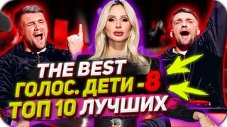 ТОП-10 самых лучших выступлений восьмого сезона - Голос.Дети - Сезон 8